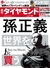週刊ダイヤモンド15年1月24日号