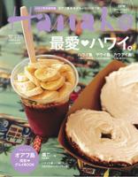 Hanako(ハナコ)2015年4月23日号No.1085