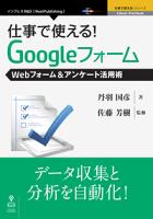 仕事で使える!GoogleフォームWebフォーム&アンケート活用術