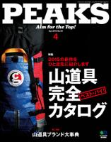 PEAKS2015年4月号No.65