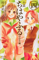 小説ちはやふる中学生編(4)