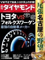 週刊ダイヤモンド15年10月10日号
