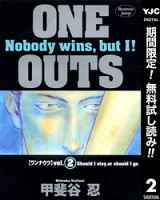ONEOUTS【期間限定無料】2