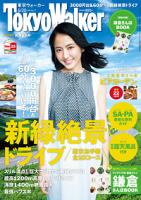 TokyoWalker東京ウォーカー2015No.11