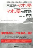 日本語ーマオリ語マオリ語-日本語辞典:日本語の祖語のひとつと言われる南洋の言葉