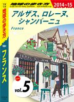 地球の歩き方A06フランス2014-2015【分冊】5アルザス、ロレーヌ、シャンパーニュ