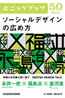 ソーシャルデザインの広め方DENTSUDESIGNTALK