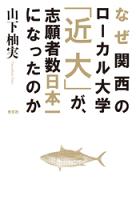 なぜ関西のローカル大学「近大」が、志願者数日本一になったのか