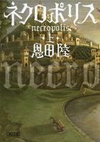 ネクロポリス上