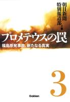 プロメテウスの罠3福島原発事故、新たなる真実