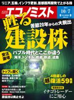 週刊エコノミスト2014年10/7号[雑誌]
