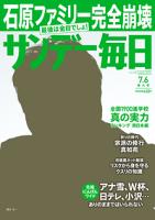 サンデー毎日2014年7/6号[雑誌]