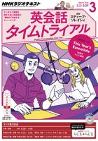 NHKラジオ英会話タイムトライアル2015年3月号