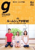 TokyoGraffiti117号117号
