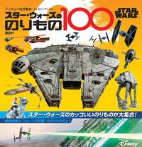 STARWARSスター・ウォーズののりもの100(ディズニーブックス)
