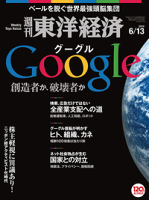週刊東洋経済2015年6月13日号