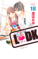 L・DK18巻