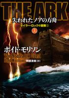 THEARK失われたノアの方舟上