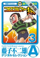 【期間限定無料お試し版】プロゴルファー猿(3)