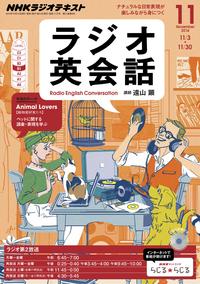 NHKラジオラジオ英会話2014年11月号