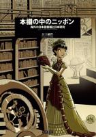 本棚の中のニッポン海外の日本図書館と日本研究