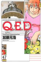 Q.E.D.証明終了47巻