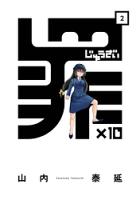 罪×10(2)