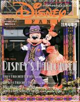 ディズニーファン2014年11月号増刊「東京ディズニーリゾートディズニー・ハロウィーン」