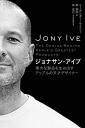 ジョナサン・アイブ偉大な製品を生み出すアップルの天才デザイナー-【電子書籍】