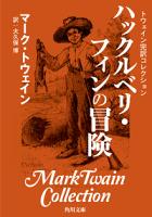 トウェイン完訳コレクションハックルベリ・フィンの冒険