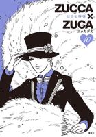 ZUCCA×ZUCA10巻