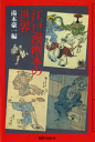 江戸漫画本の世界-【電子書籍】
