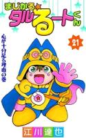 まじかる☆タルるートくん第21巻