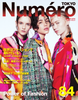 NumeroTOKYO(ヌメロ・トウキョウ)2015年3月号2015年3月号