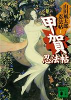 甲賀忍法帖山田風太郎忍法帖(1)