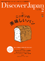 DiscoverJapan2015年2月号Vol.40