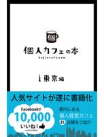 個人カフェの本東京編