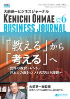 大前研一ビジネスジャーナルNo.6(「教える」から「考える」へ~世界の教育トレンド/日本人の海外シフトの現状と課題~)