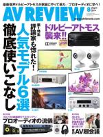 月刊AVレビュー2014年8月号2014年8月号