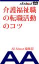 介護福祉職の転職活動のコツ【電子書籍】[AllAbout編集部]