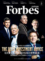 ForbesJapan2015年3月号