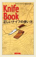 BE-PAL(ビーパル)アウトドアズマン養成BOOK正しいナイフの使い方