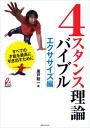 4スタンス理論バイブル<エクササイズ編>-【電子書籍】