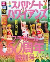 るるぶスパリゾートハワイアンズ(2015年版)