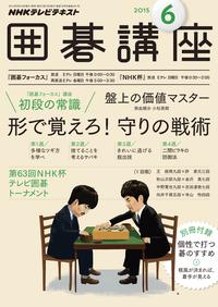 NHK囲碁講座2015年6月号