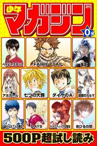 週刊少年マガジン2015年0号1巻