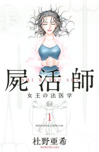 屍活師 女王の法医学 1巻