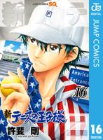 新テニスの王子様16