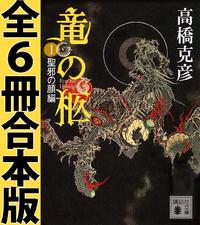 竜の柩全6冊合本版