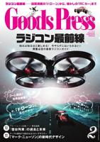 GoodsPress2015年2月号2015年2月号